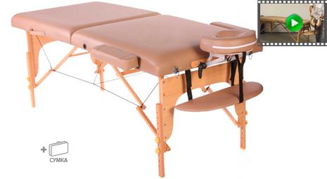 Деревянный массажный стол ERGOTECH COMFY